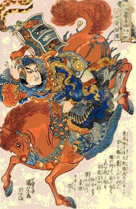 from Suikoden by Kuniyoshi Utagawa 歌川国芳 水滸伝 張清 没羽箭