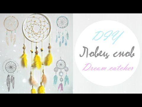 DIY: Ловец снов своими руками - YouTube