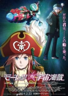 Mouretsu Pirates: Abyss of Hyperspace Sub English