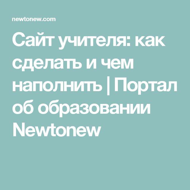 Сайт учителя: как сделать и чем наполнить | Портал об образовании Newtonew