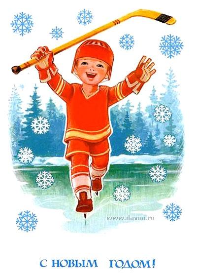 Мальчик-хоккеист открытка