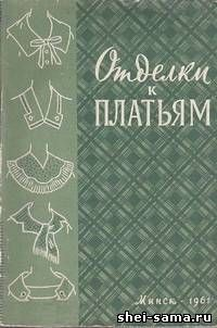 Отделки к платьям - Женская одежда - Книги по шитью