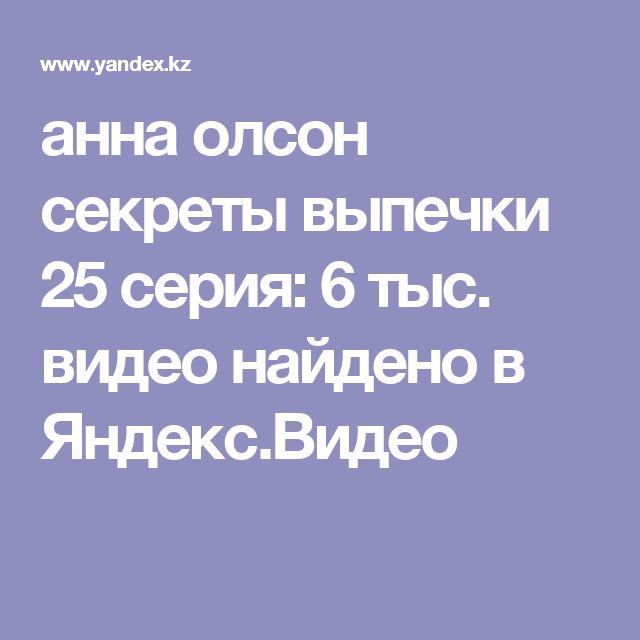 анна олсон секреты выпечки 25 серия: 6 тыс. видео найдено в Яндекс.Видео