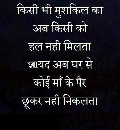 suvichar wallpaper in hindi mushkil hal milta shayad ghar maa nikalta