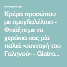 Κρέμα προσώπου με αμυγδαλέλαιο - Φτιάξτε με τα χεράκια σας μία παλιά «συνταγή του Γαληνού» - Giatros-in.gr