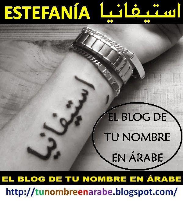Tatuajes de nombres: Estefania en Arabe