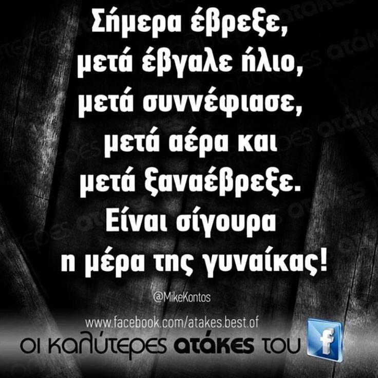 """1,620 """"Μου αρέσει!"""", 12 σχόλια - Q u o t e s s  (@international_quotess) στο Instagram: """"☺ #greekquote"""""""
