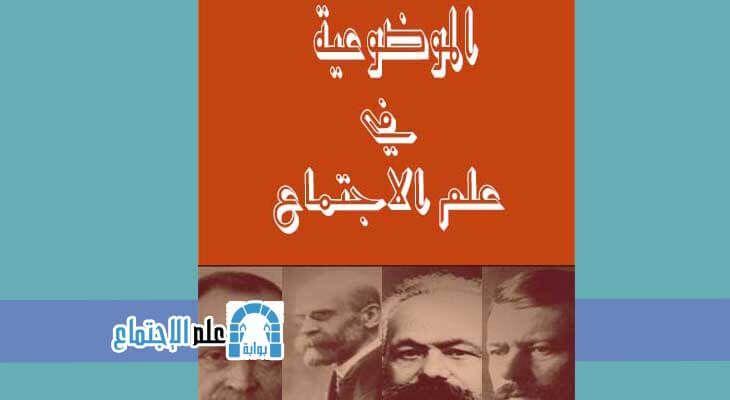الموضوعية في علم الاجتماع Pdf Chinle Movie Posters Sociology