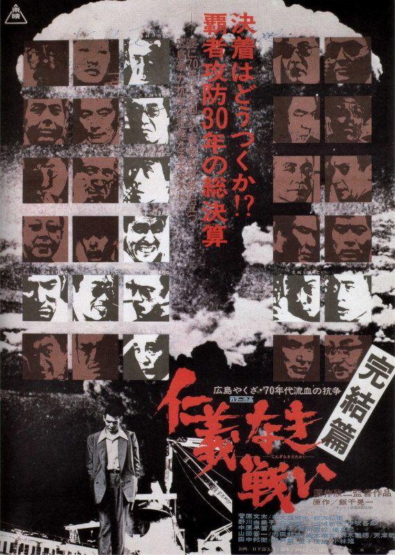 Battles Without Honor and Humanity: Final Episode (1974) Jingi naki tatakai: Kanketsu-hen (Kinji Fukasaku)