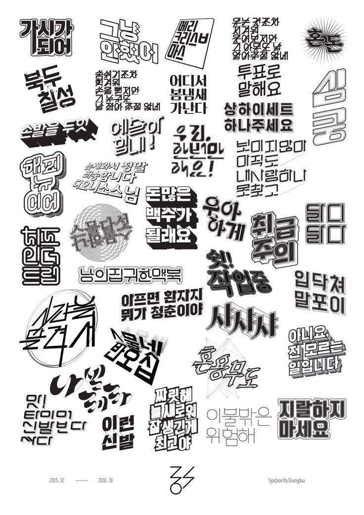 2015.12 - 2016.10 타이포작업 모음 - 그래픽 디자인, 타이포그래피