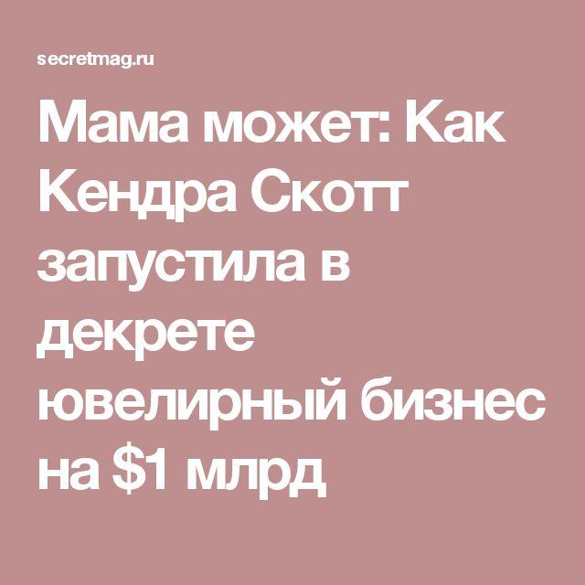 Мама может: Как Кендра Скотт запустила в декрете ювелирный бизнес на $1 млрд