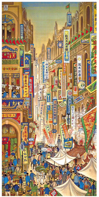 《南街殷賑》1930,郭雪湖 Festival on South Street (Kuo Hsueh-Hu ...