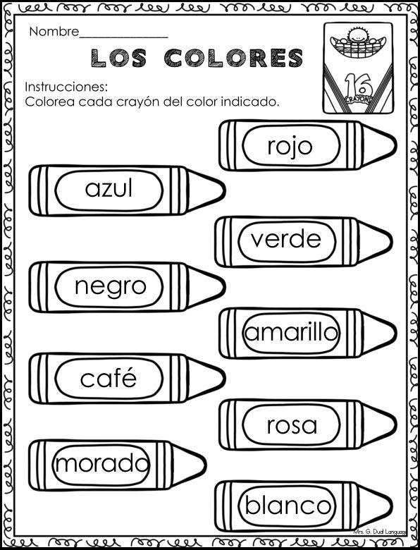 Los colores. Páginas de práctica. School themed worksheets in Spanish.