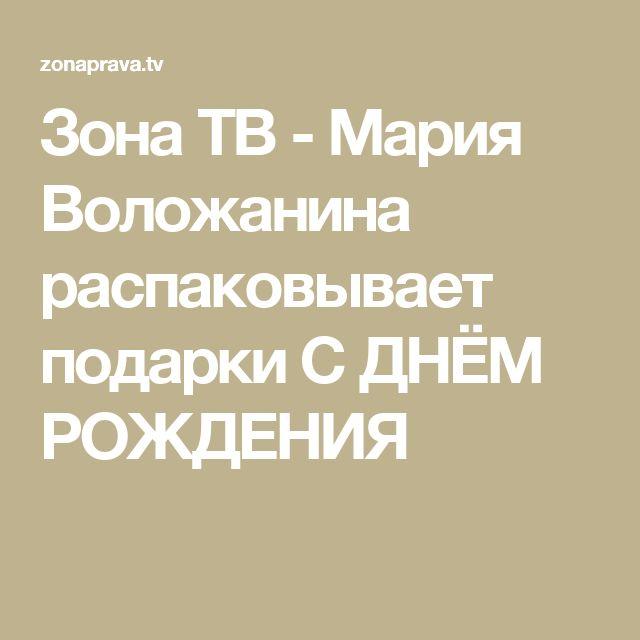 Зона ТВ - Мария Воложанина распаковывает подарки С ДНЁМ РОЖДЕНИЯ