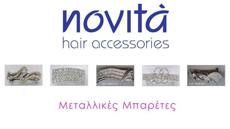 Δώστε ξεχωριστό στυλ στο χτένισμά σας με μεταλλικές μπαρέτες από τη Novita! http://ow.ly/ziNag