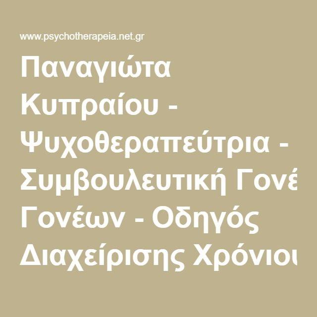 Παναγιώτα Κυπραίου - Ψυχοθεραπεύτρια - Συμβουλευτική Γονέων - Οδηγός Διαχείρισης Χρόνιου Θυμού