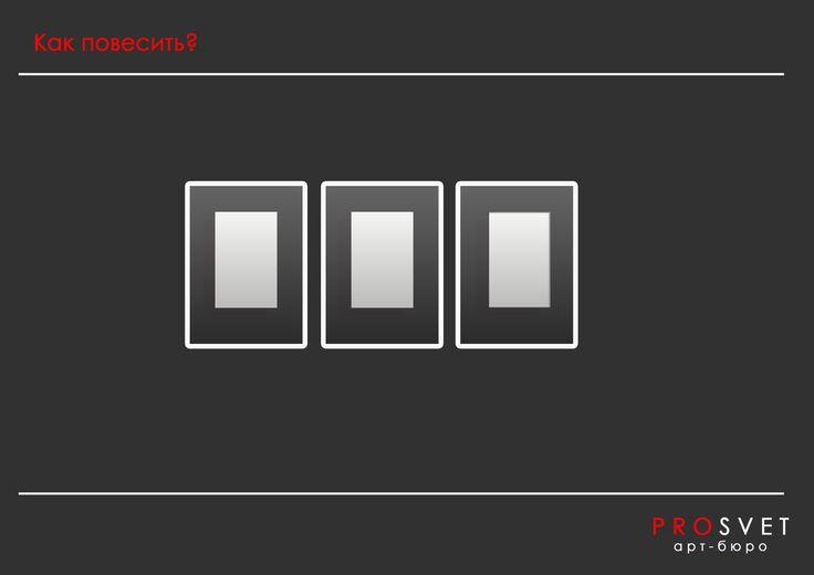 Как повесить арт-работы (фотографии и графику) на стену. Совет от  http://prosvetart.ru/   . how to hang art works on wall (photo and graphic arts). Advice from http://prosvetart.ru/ . http://vk.com/prosvetart https://www.facebook.com/prosvetart