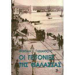 Βιβλία :: Οι γειτονιές της θάλασσας - Εκδόσεις Μέθεξις - Βιβλία e-books CD/DVD