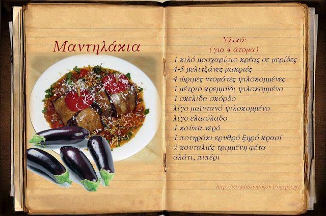 Συνταγές, αναμνήσεις, στιγμές... από το παλιό τετράδιο...: Μαντηλάκια... Μοσχάρι με μελιτζάνες!