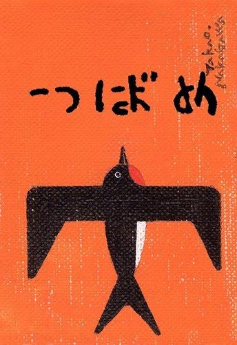 つばめ: Swallow: Takao Nakagawa