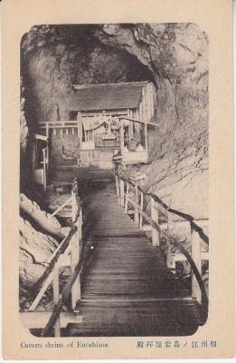 Japanese Publisher Postcard - Cavern shrine of Enoshima