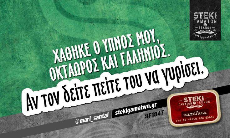 Χάθηκε ο ύπνος μου @mari_santal - http://stekigamatwn.gr/f1847/