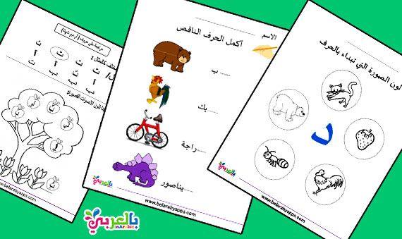 تمارين الحروف الهجائية لرياض الاطفال نموذج اختبار ورقة عمل حرف الباء لرياض الاطفال اوراق ع Arabic Alphabet For Kids Learning Arabic Learn Arabic Alphabet