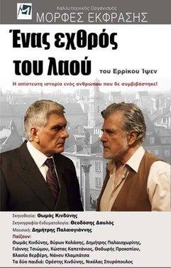 «Ένας Εχθρός του λαού» του Ε.Ίψεν - Tranzistoraki's Page!