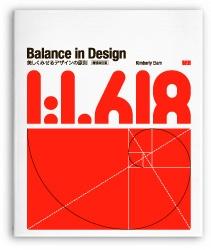 2005年に翻訳出版してから版を重ねて売れ続けている、プロポーションと構図の基礎を学ぶ上で外せない一冊、「Balance in Design 美しくみせるデザインの原則」が作品の解析事例を36ページ増やして改訂されました。新たに加わった事例は、ゴヤ、エドガー・ドガ、ジョルジュ・スーラ、トゥールーズ・ロートレック、フィリップ・ジョンソン、オトル・アイヒャーなどいずれもその道をきわめた芸術家、デザイナーの作品です。バランスにテーマを絞った本書の前半では、人体プロポーションや貝殻の成長パターンといった自然界の事柄から、ダ・ヴィンチやコルビュジェらが発見した美しいデザインにおけるバランスの原則を解き明かし、後半では、巨匠たちの作品をその成り立ちを紹介すると共に幾何学的に解析します。全編を通し豊富な図案で構成され、視覚からも美しいデザインを学ぶことができます。