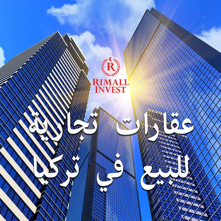 هل ننصح بشراء أرض مفروزة تجارياً؟  #commercialpropertiesinturkey #rimallinvest #investinturkey #istanbul