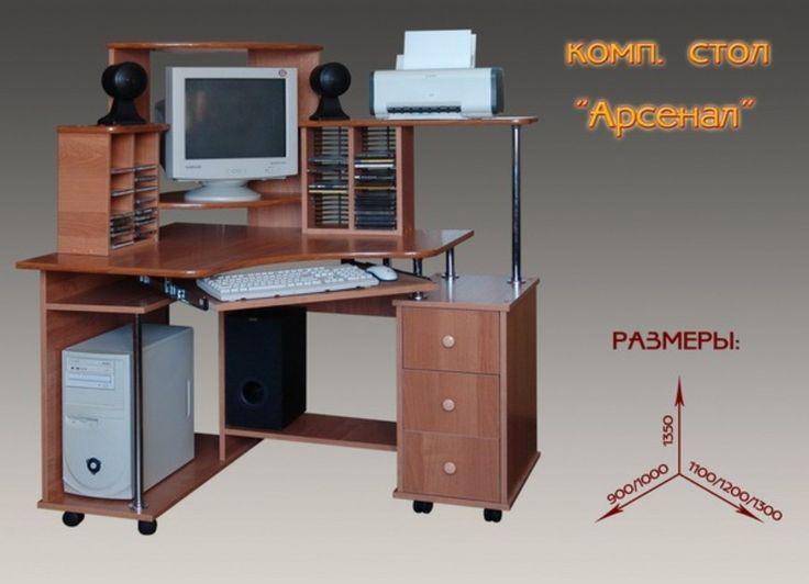 """Компьютерный стол """"Арсенал"""" - Мебель с вами"""