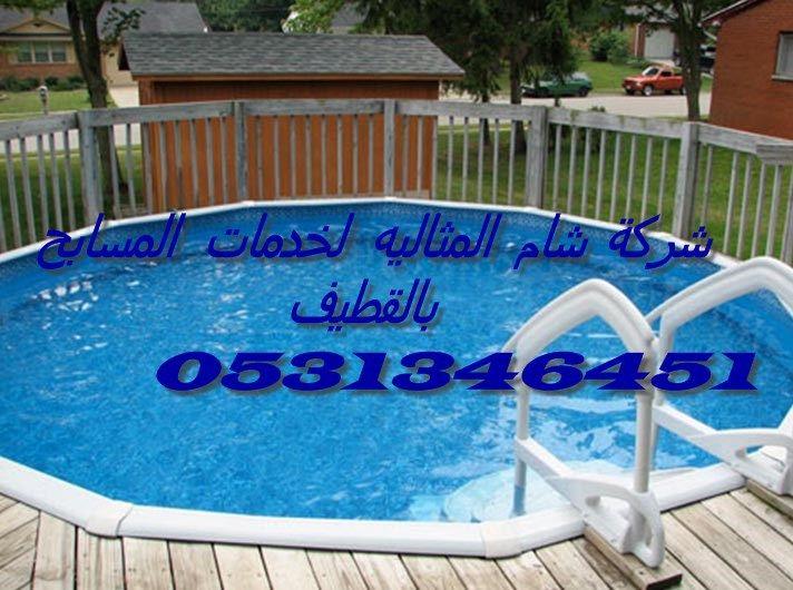 شركة تنظيف وصيانة مسابح بالقطيف 0531346451 شركة شام المثاليه للخدمات المنزلية Outdoor Decor Hot Tub Pool Float