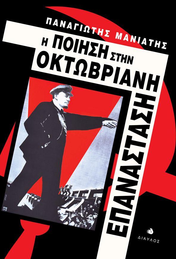 Το βιβλίο αναφέρεται στην εξέλιξη της ποίησης στη Ρωσία από την προεπαναστατική στη μετεπαναστατική περίοδο και συγκεκριμένα μέχρι και τα χρόνια του Δευτέρου Παγκοσμίου Πολέμου.