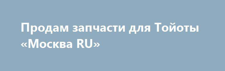 Продам запчасти для Тойоты «Москва RU» http://www.mostransregion.ru/d_001/?adv_id=24395  Предлагаю, продаю, реализую: Ролик натяжитель ремня для автомобиля Тойота Камри, Авенсис 2,4 Lit. двг.2006-2011 г.в. б/у оригинал, в хорошем состоянии. Цена 2500 рулей.