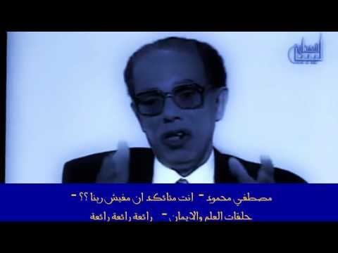 مصطفي محمود - انت متائكد ان مفيش ربنا ؟؟ - حلقات العلم والايمان -  رائعة...