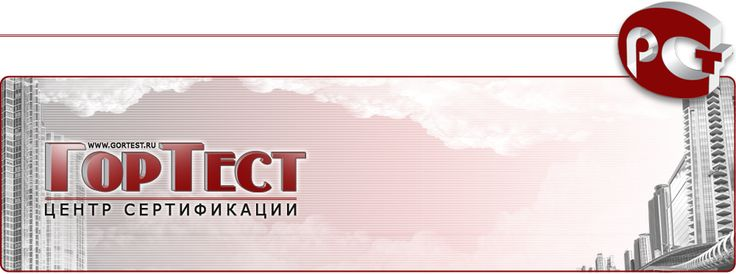 Отказное письмо от Роспотребнадзора и пожарной безопасности | Центр сертификации Гортест