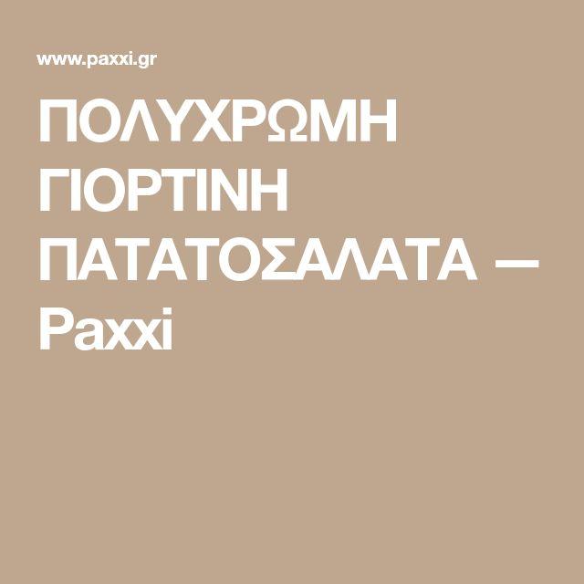 ΠΟΛΥΧΡΩΜΗ ΓΙΟΡΤΙΝΗ ΠΑΤΑΤΟΣΑΛΑΤΑ — Paxxi