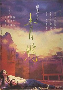 Green Snake (青蛇, Chinese literal title: The Teal/Green Snake) is a 1993 Hong Kong fantasy film made by Tsui Hark. It is the adaptation of a novel of the same title by Lilian Lee. The novel itself is a variation of a Chinese folk tale Madame White Snake, where Lillian Lee tells the story from the perspective of Xiaoqing, the Green Snake, who normally plays a supporting role behind the main character Bai Suzhen, the White Snake.