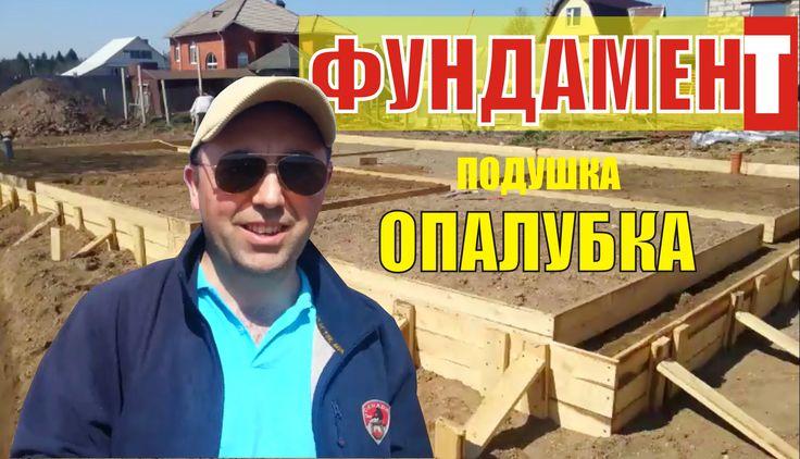 Фундамент плита ЭКОНОМ за 250 тыс. руб.!!! Часть 1 - подушка, опалубка.