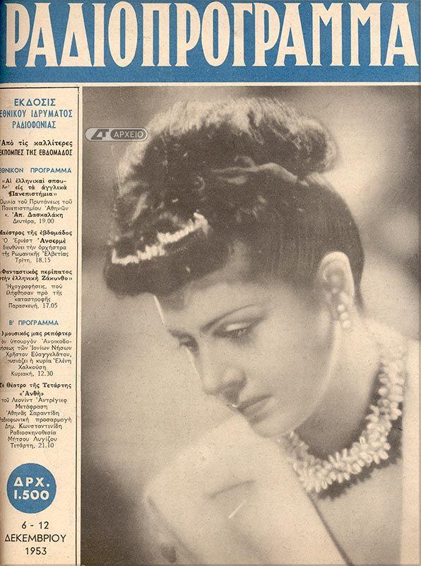 """Η Μαίρη Αρώνη στο εξώφυλλο του περιοδικού """"Ραδιοπρόγραμμα"""" στις 6-12 Δεκεμβρίου 1953 (αρ.τεύχους:184)"""