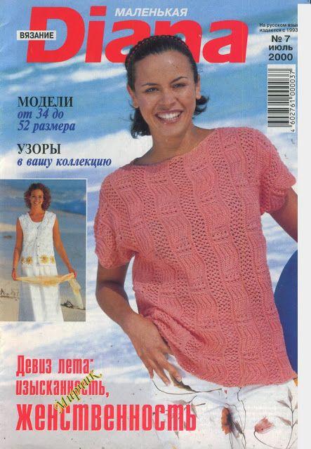 Маленькая Diana № 7 2000 - Мирослава Побрызгаева - Picasa-Webalben