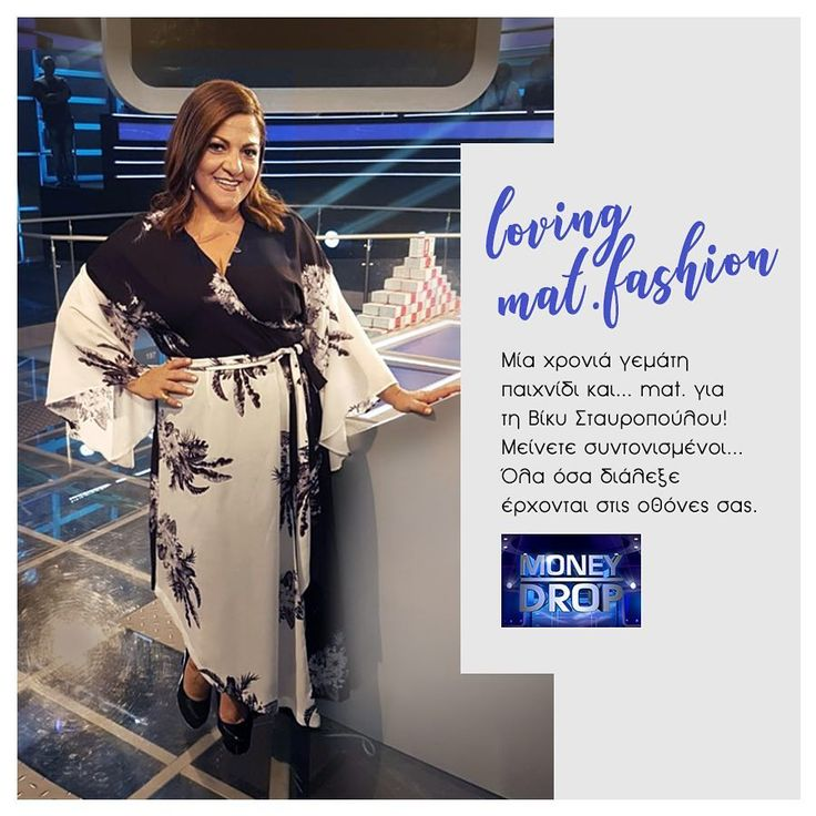 Money drop • fashion rise! Πόνταρε στη mat. και κέρδισε!  Ανακάλυψε το floral φόρεμα ➡️ code: 681.7202  #matfashion #fw1718 #collection #ootd #floral #fashion #matfashionistas #vickystavropoulou #moneydrop #moneydropgr #comingsoon #starchanneltv