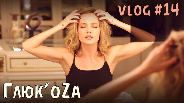 Глюк'oZa: Beauty Vlog #14 (гимнастика для лица)