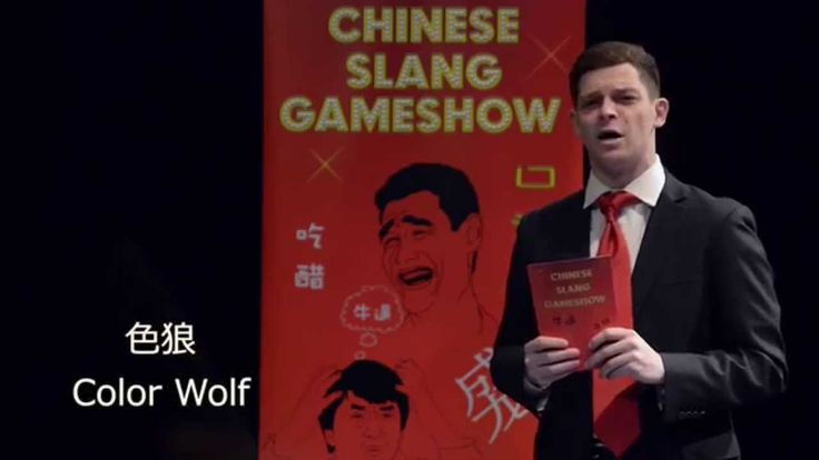 The Great LOL of China E7: Chinese Slang Game Show