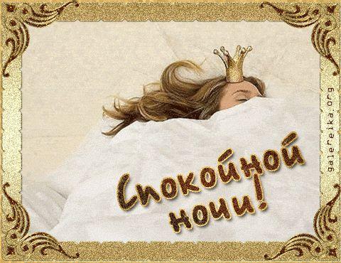 Открытка спокойной ночи моя принцесса
