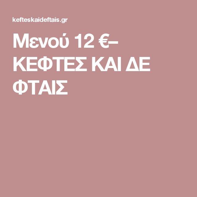 Μενού 12 €– ΚΕΦΤΕΣ ΚΑΙ ΔΕ ΦΤΑΙΣ