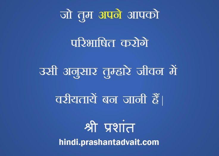 जो तुम अपने आपको परिभाषित करोगे उसी अनुसार तुम्हारे जीवन में वरीयतायें बन जानी है । ~ श्री प्रशांत  #ShriPrashant #Advait  #life #self Read at:- prashantadvait.com Watch at:- www.youtube.com/c/ShriPrashant Website:- www.advait.org.in Facebook:- www.facebook.com/prashant.advait LinkedIn:- www.linkedin.com/in/prashantadvait Twitter:- https://twitter.com/Prashant_Advait