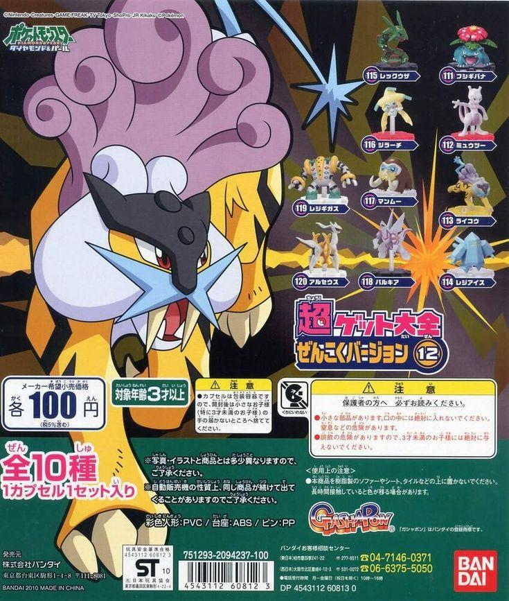 Bandai pocket monster pokemon super get encyclopedia world