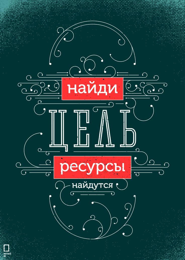Мотивационные картинки с надписями про, телефон открытку