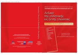 Free download. Dictionnary of Greek as a Foreign Language.